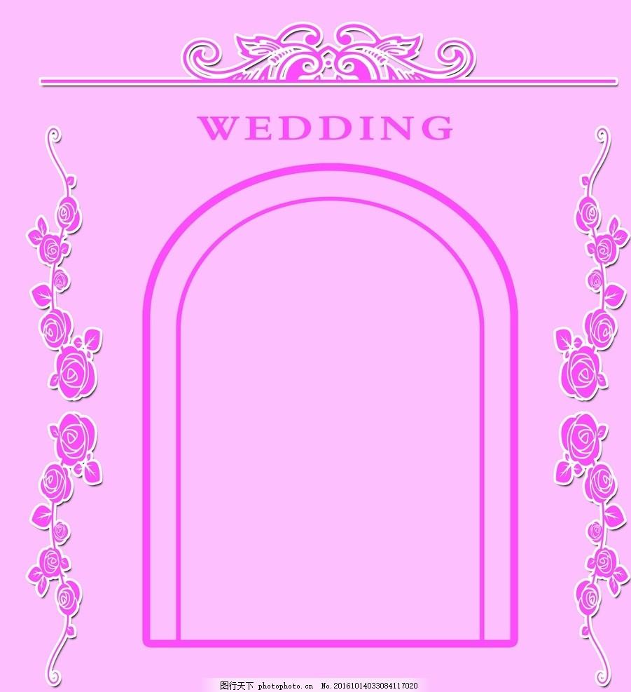 婚礼侧背景 粉色系婚礼 欧式婚礼 kt板 中间放照片 设计 psd分层素材