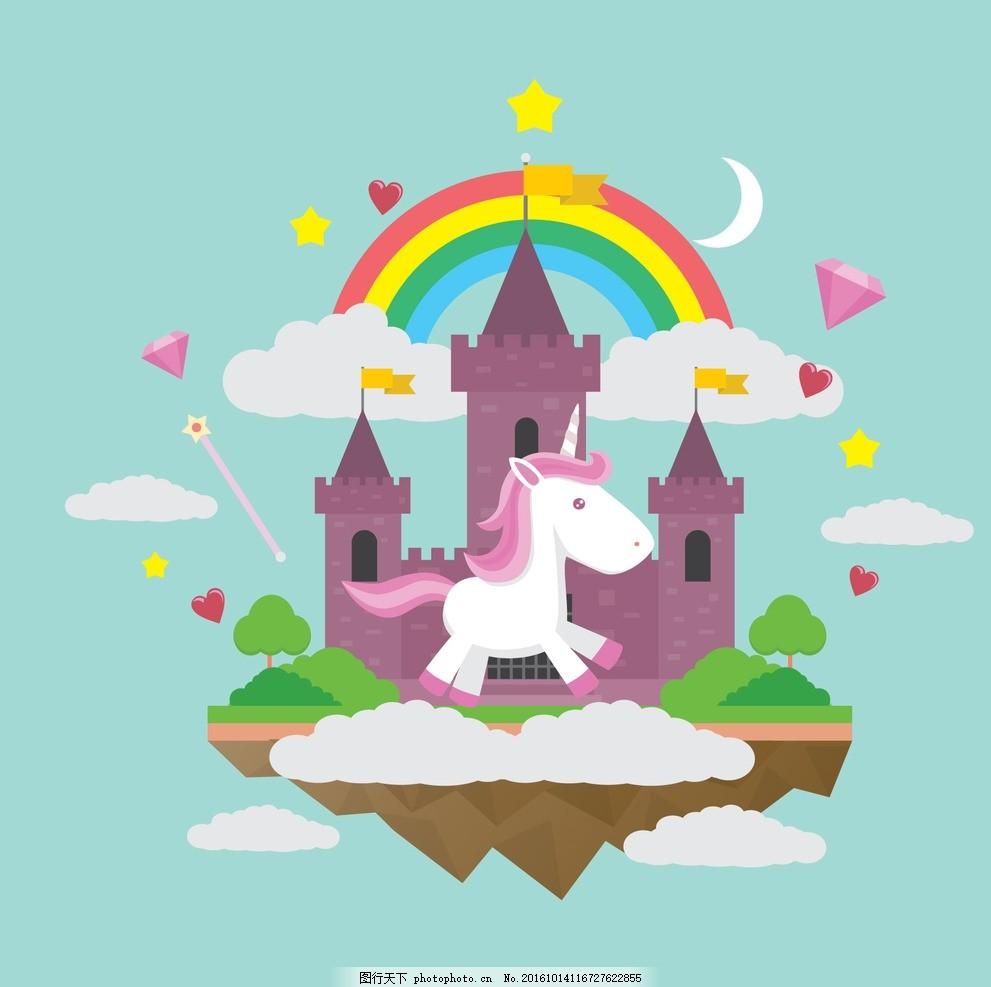花卉 皇冠 动物 钻石 手绘 快乐 糖果 彩虹 粉红色的 马 星 云 可爱的