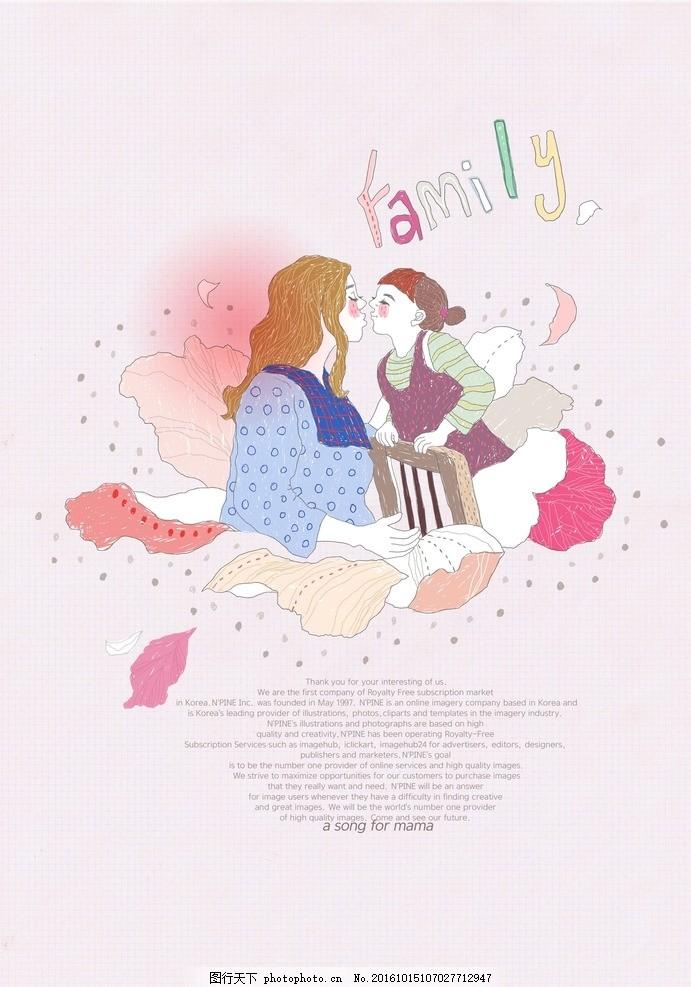 童话唯美爱情人物素材
