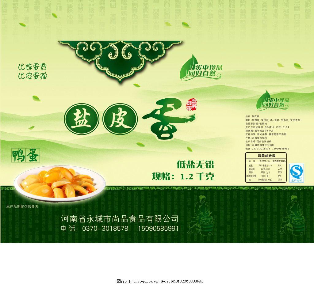 咸鴨蛋 鴨蛋 包裝 包裝設計 紙箱 紙箱包裝 牛皮箱子 設計 廣告設計