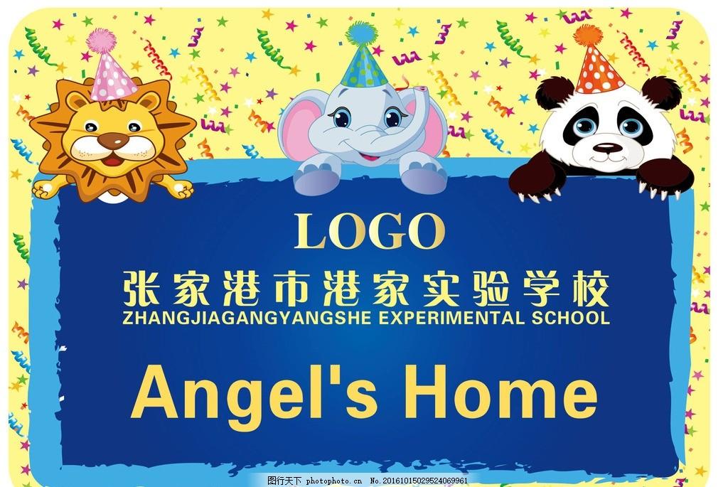 幼儿园手举牌 幼儿园 天使 展板      手举牌 动物 可爱 矢量图 售价