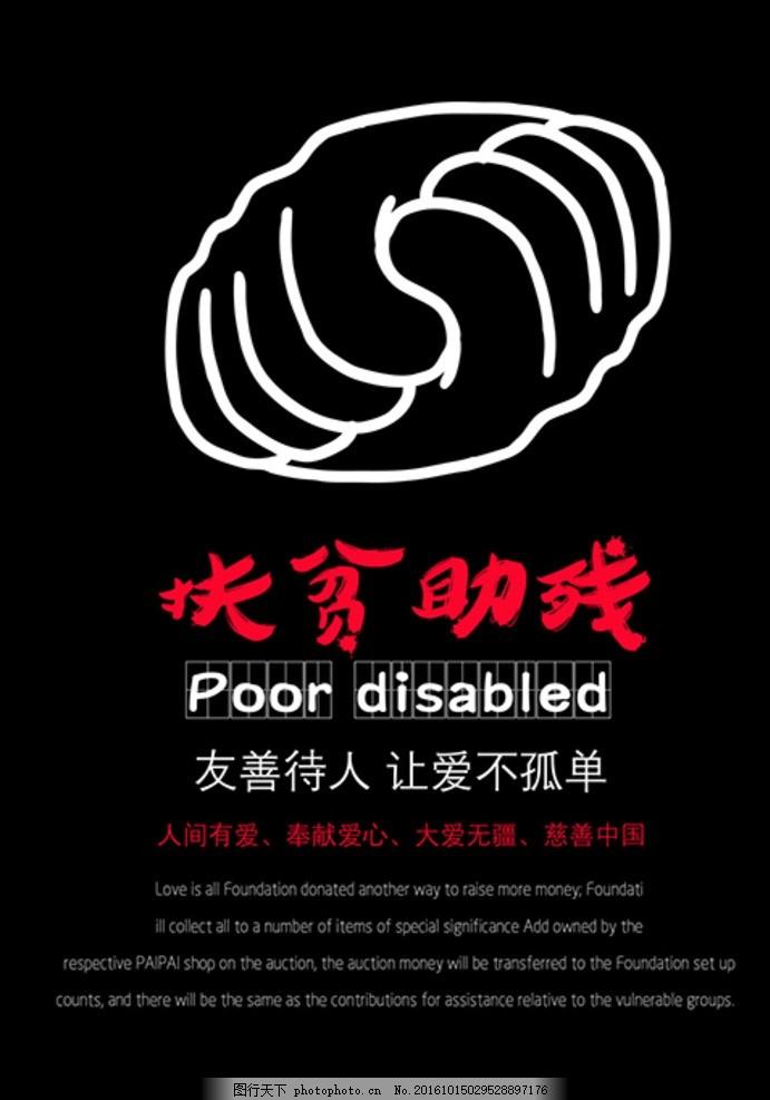 扶贫助残下载 扶贫助残 助残 扶贫 公益海报 公益广告 爱心 慈善活动图片