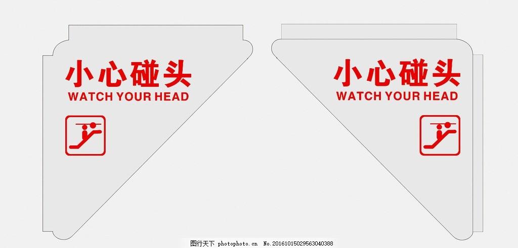 小心碰头标志 超市小心碰头 三角形吊牌 小心碰头吊牌 平面设计 设计
