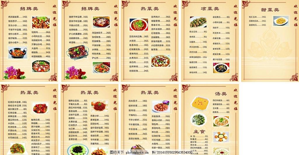 岔河餐厅,菜谱菜谱菜谱菜谱国风中餐菜谱酒楼白芒病的梭子蟹能吃么?图片