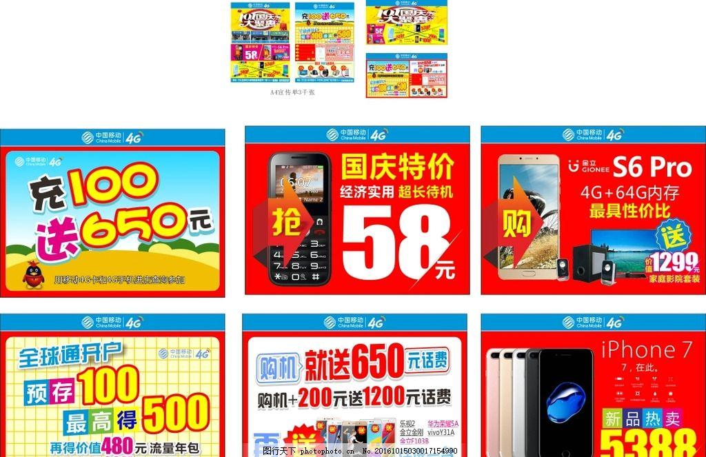 手机宣传单 单页 手举牌 国庆