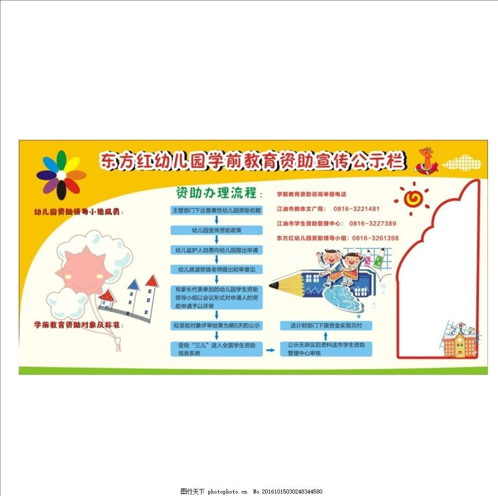 幼儿园学前教育资助宣传