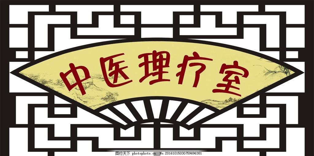 中医理疗 镂空雕花 窗花 扇形 中医牌匾 仿古窗花 室内广告设计