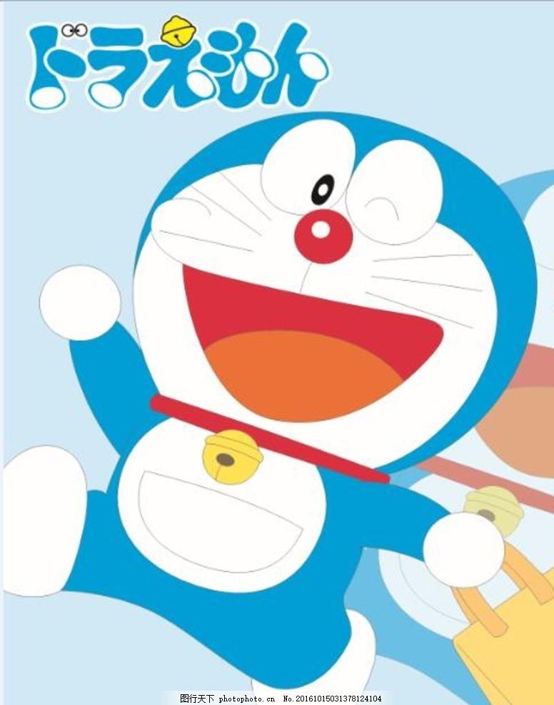 哆啦a梦矢量图 哆啦a梦 叮当 卡通矢量图 动漫人物 机械猫 动漫 设计