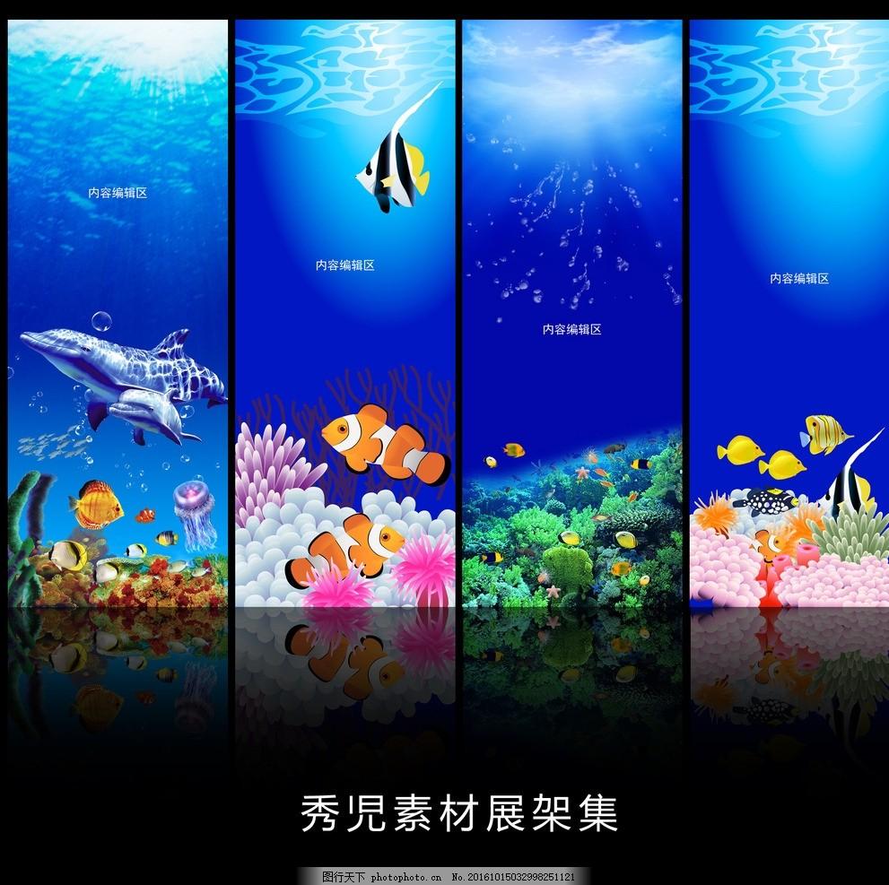 蓝色海底世界架设计素材画面 蓝色背景 海豚 鱼 美丽鱼儿 珊瑚