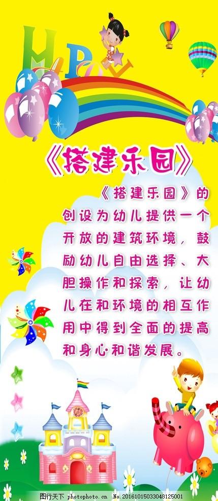 搭建乐园 幼儿园区域 幼儿园背景 卡通 卡通背景 幼儿园展板 幼儿园