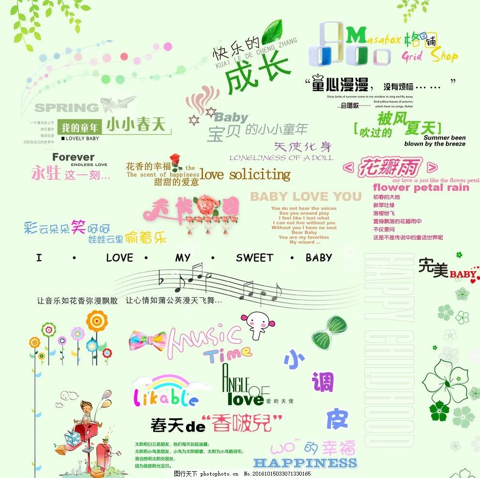 相册艺术字 儿童艺术字 艺术字体 彩虹 可爱艺术字体 卡通太阳模板 小