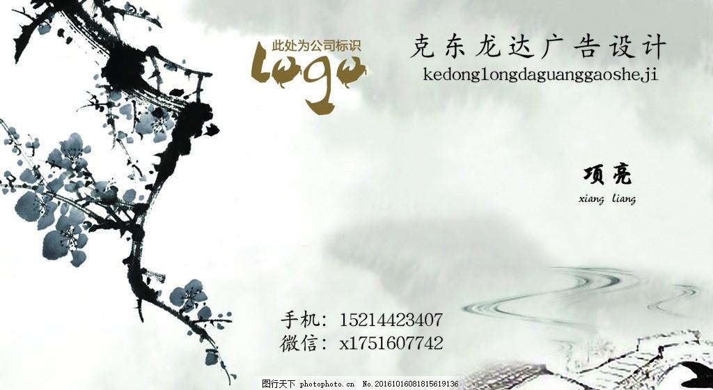 古风名片 中国风 名片 设计      公司 无背面 设计 广告设计 名片