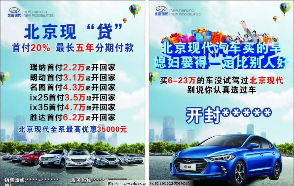 北京现代单页 汽车服务 汽车 单页 海报 dm 办卡 洗车 宣传单 灯片