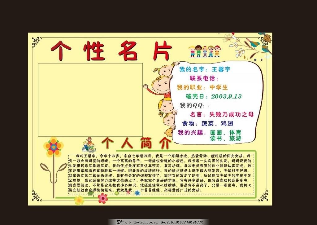 学生读书小报 卡通 可爱 海报设计 书香校园 学生个人简介 个性名片