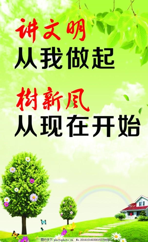 讲文明树新风 讲文明 树新风 中国梦 异形展板 墙体展板 围档雕刻