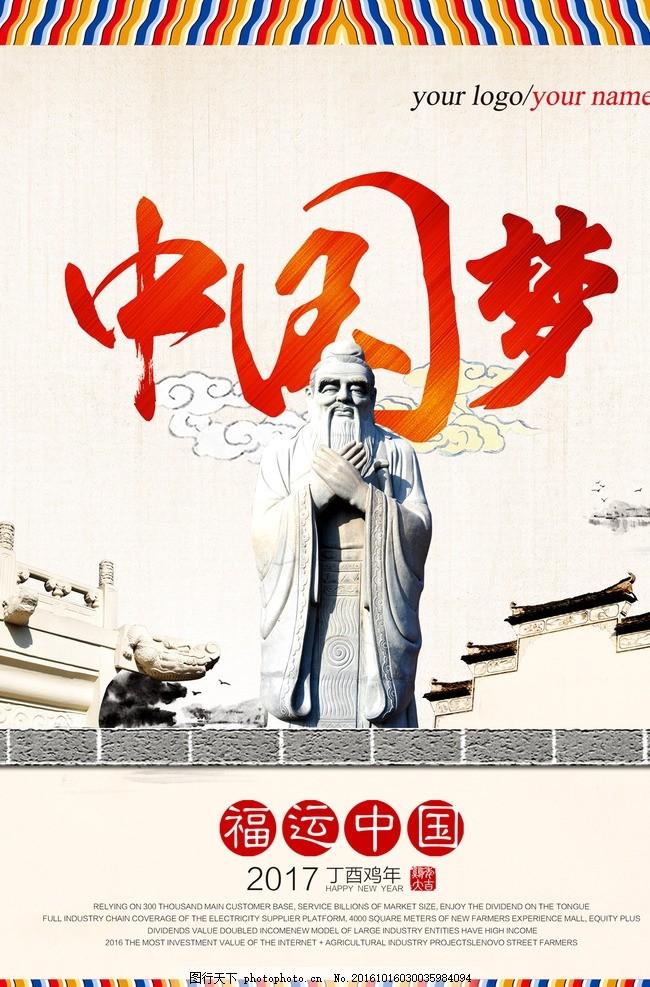 中国梦海报 共筑中国梦 梦娃 和谐中国梦 青春中国梦 大气中国梦