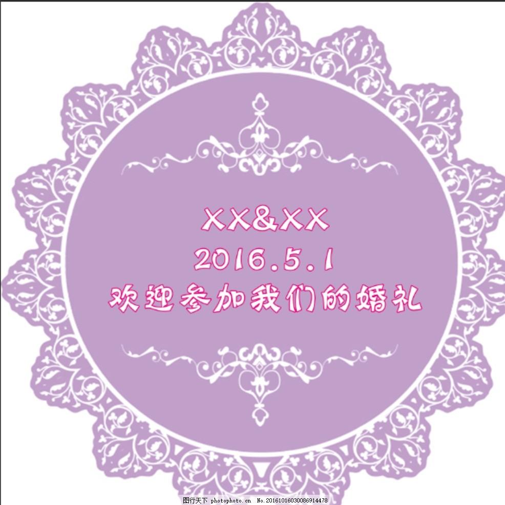点心区 欧式花边 高贵紫 欧式镂空花纹 婚庆设计 婚礼展板 水牌 欧式