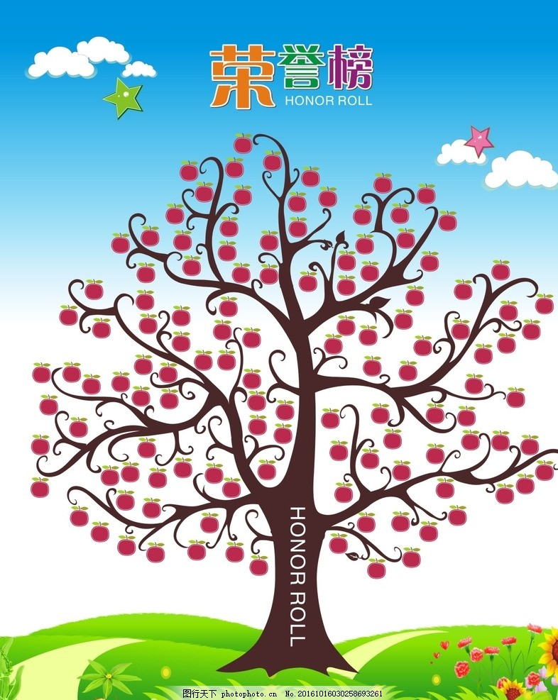 荣誉榜 小学文化 校园文化 小学 班级 荣誉 模板 展板 设计 广告设计