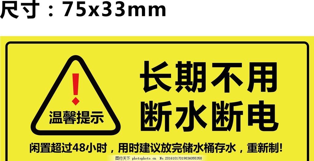断水断电 温馨提示 安全提醒 平面设计 设计 标志图标 公共标识标志