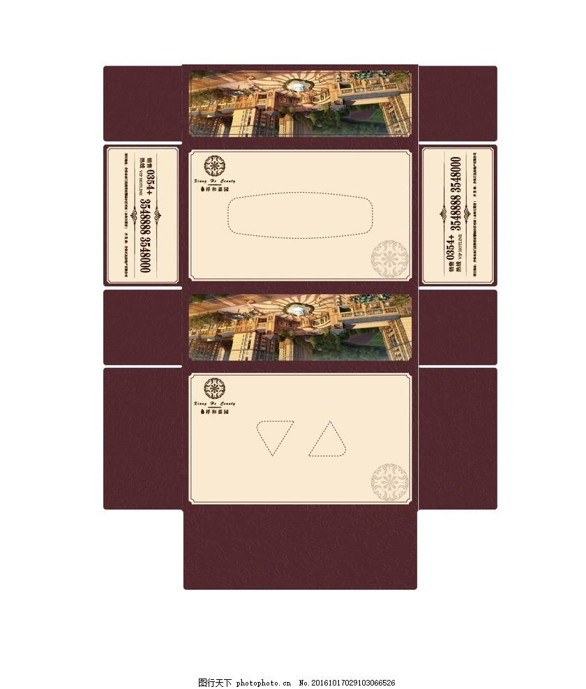 房地产纸抽盒 纸盒 纸抽 房地产 高端 纸巾盒 设计 广告设计 包装设计