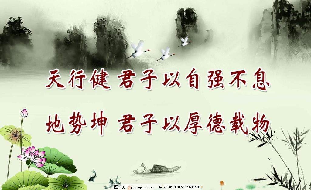 小船 梅花 竹子 山水psd 古风淳朴 中国风 宣传标语 设计 广告设计