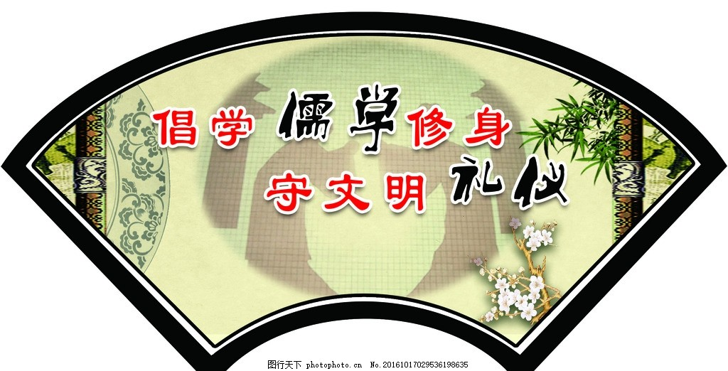 社区墙画 礼仪图片
