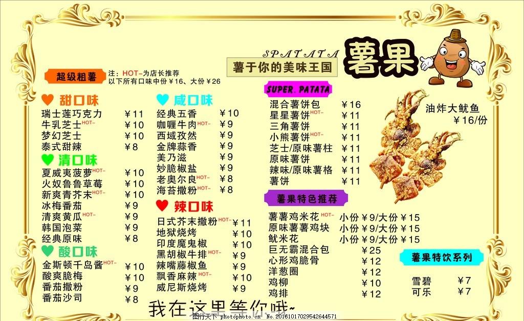 价格表,薯条 鱿鱼 米色 高端-图行天下图库