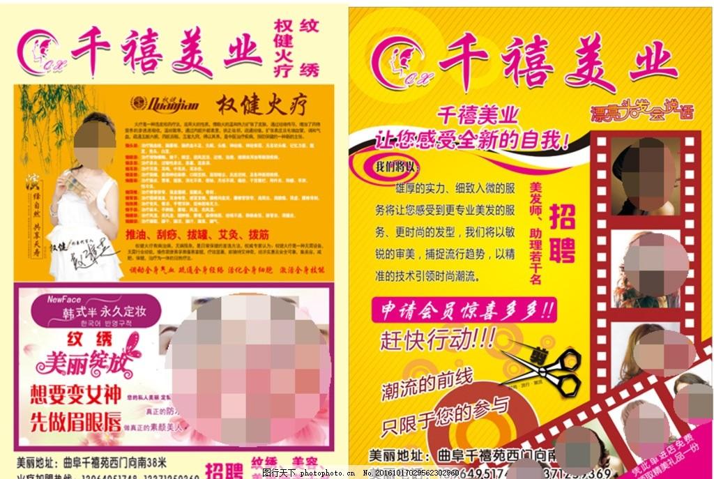 美业宣传单 美业 宣传单 美发 剪子 权健火疗 半永久定妆 设计 广告