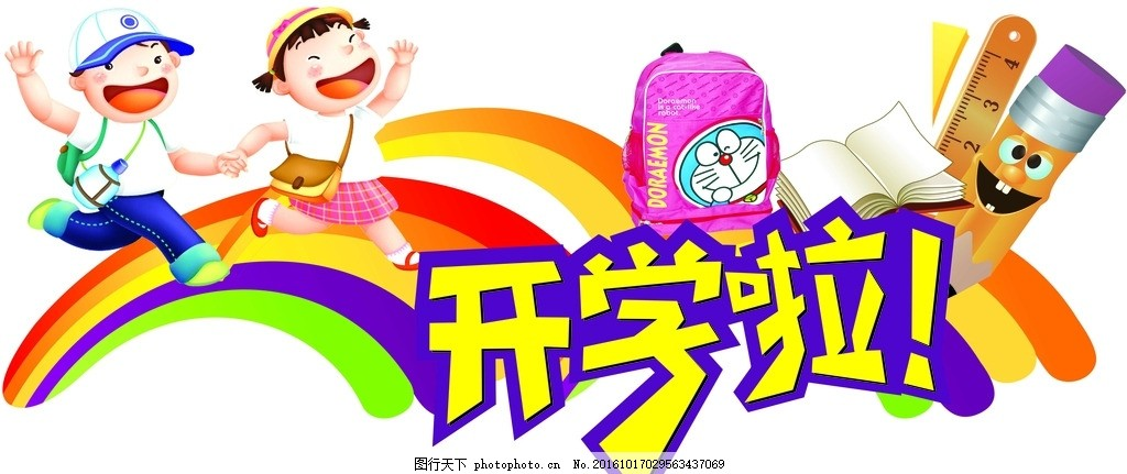 商场橱窗效果 幼儿园开学 橱窗异性 开学啦异性图 商场促销 设计 广告