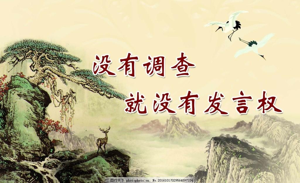 小桥流水 仙鹤 山水psd 古风淳朴 中国风 宣传标语 设计 广告设计