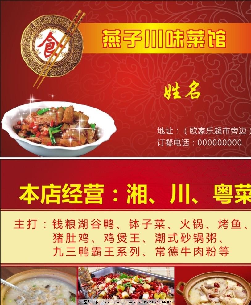 红色底纹 红色名片 简单名片 创意名片 名片模板 餐馆素材小吃店素材