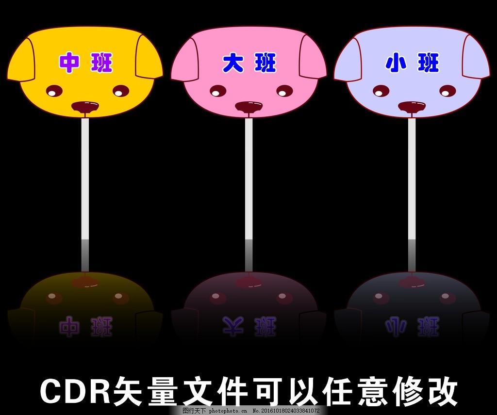 手举牌 幼儿园 教育广告 午托 cdr 设计 自然景观 自然风光 cdr