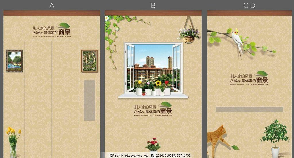 电梯包装画面 展板 风景墙画 墙布 壁纸 风景壁布 墙体画面 咖色包装