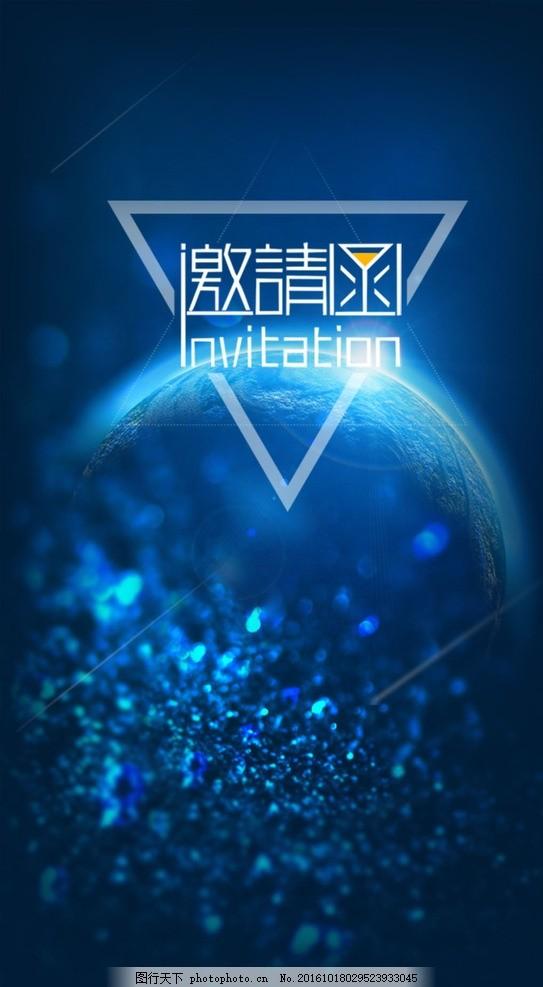 邀请函背景 邀请函 h5背景 蓝色 璀璨 地球 几何 科幻 设计 广告设计