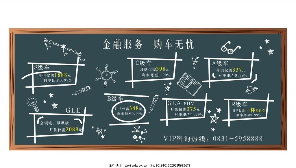 创意素材 高端背景 单页设计 教师节海报 茶吧点餐牌 黑板报 设计
