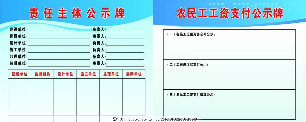 责任主体 农民工工资支付公示牌,责任主体公示