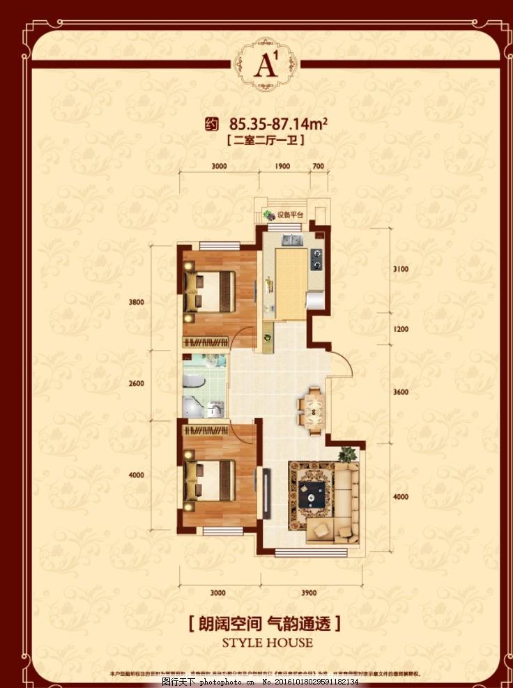户型展板 户型 户型单页 房地产广告 地产广告 房产广告 展板 设计