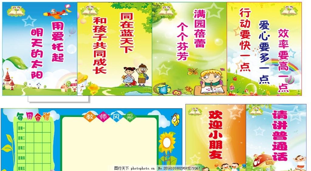 学校标语 幼儿园 小学 校园风采 写真 kt板 展板 设计 广告设计 广告