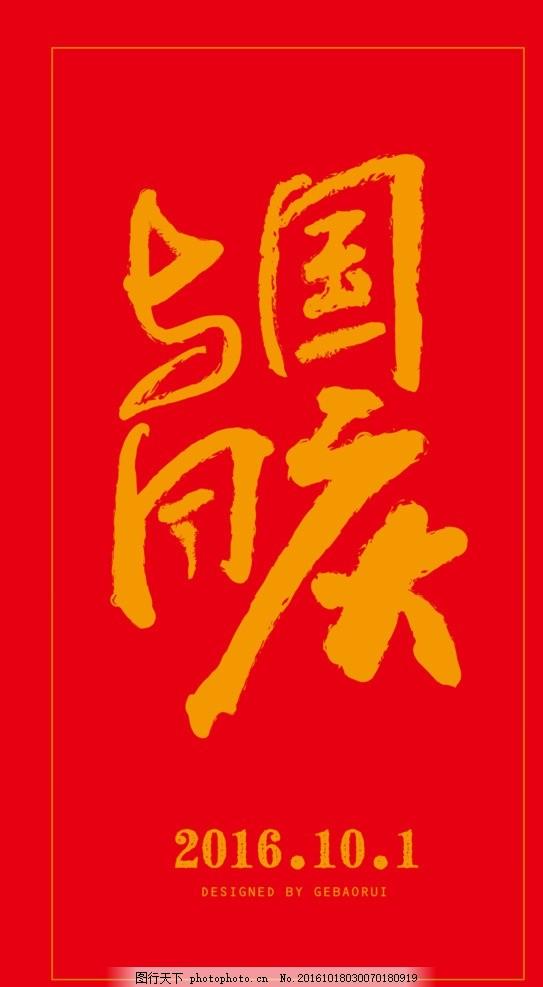 国庆节 简约海报