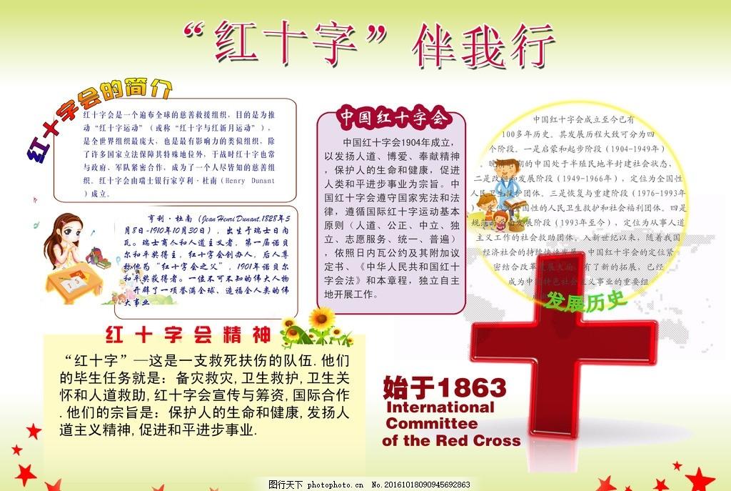 红十字素材 红十字手抄报 小学生手抄报 白绿色背景 手抄报素材 设计