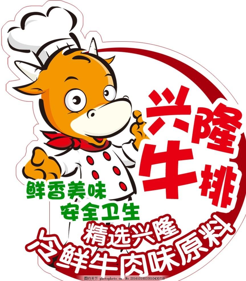 卡通 牛 卡通 牛 牛排 可爱 冷鲜肉 不干胶 裁型 异形 设计 psd分层