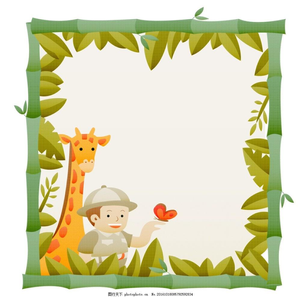 野生动物园相框 画框 自然 可爱的 叶 热带 长颈鹿 尼斯 野生动物保护