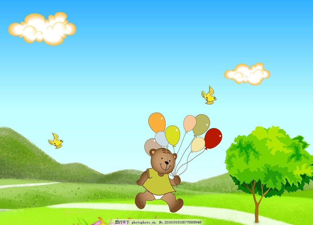 小熊 卡通 气球 大树 草地 蓝天 白云 设计 动漫动画 动漫人物 300dpi