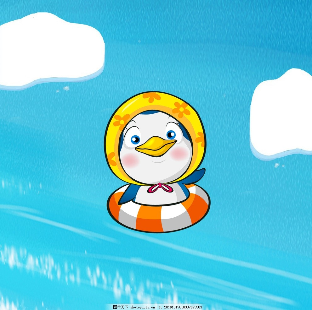 企鹅 游泳圈 卡通 冰雪 可爱 设计 动漫动画 动漫人物 300dpi psd