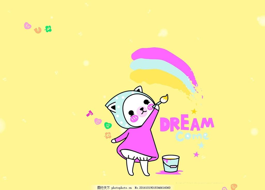 小猫咪 卡通 可爱 画画 彩虹 梦想 设计 动漫动画 动漫人物 300dpi