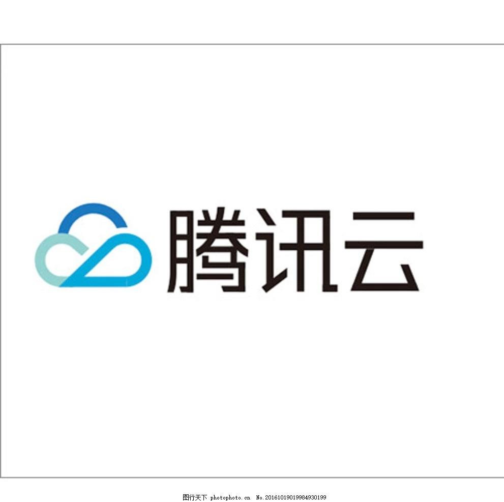 腾讯云 腾讯云logo 腾讯云服务器 腾讯云标识 云 设计 设计 标志图标