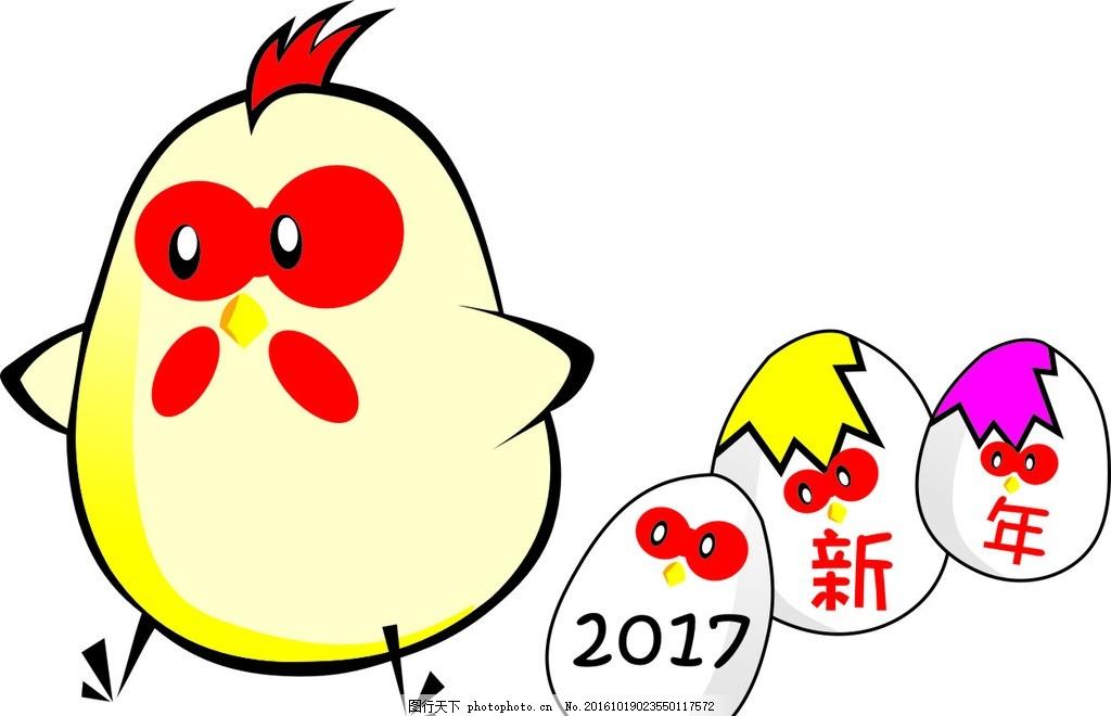 2017新年快乐鸡