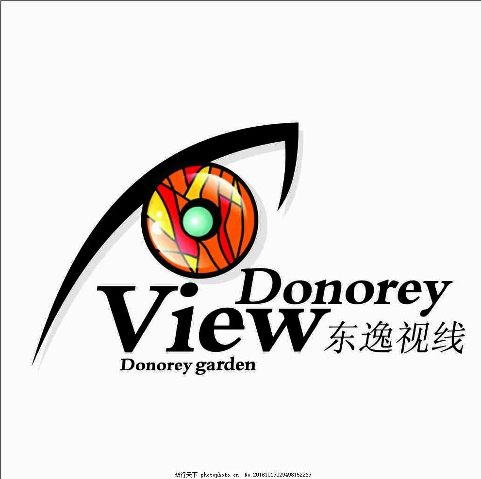 logo设计 眼睛 创意      字母 视觉 设计 广告设计 logo设计 cdr