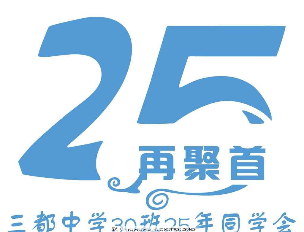 25周年聚会服图案 数字二十五 创意数字 25周年 25周年庆 25周年盛典