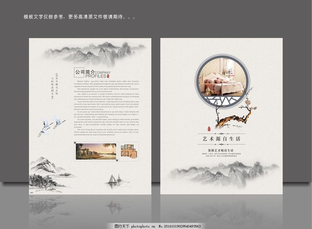 古典 水墨 建筑 装修海报 建筑装饰 古典设计 企业文化 画册排版